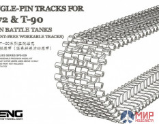 SPS -029 MENG SINGLE PIN TRACKS FOR T-72 & T-90 MAIN BATTLE TANKS (CEMENT-FREE WORKABLE TRACKS)