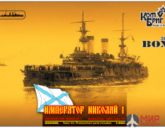 KB3550FH Combrig 1/350 Император Николай I. Броненосец
