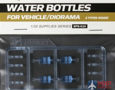 SPS-010 Meng Model 1/35 Бутылки Water Bottles for Vehicle/Diorama