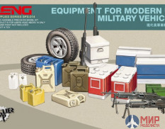 SPS-014 Meng Model 1/35 Амуниция Equipment For Modern U.S. Military Vehicles