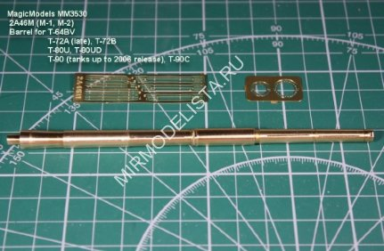 MM3530 Magic Models 1/35 Barrel 2A46M (M-1, M-2) for T-64BV,T-72A(late),T-72B,T-80U(UD),T-90(up to 2006)