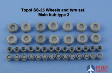 NS72102 North Star Models 1/72 Колеса Topol SS-25 Wheels and tyre set. Main hub Type 2