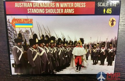 72206ST Strelets Austrian Grenadiers in Winter Dress Standing Shoulder Arms 1/72