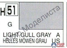 H 51 Gunze Sangyo (Mr. Hobby) Краска 10мл Light Gull Gray (Авиация США)