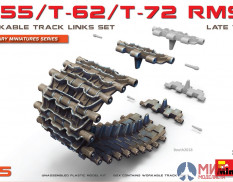37052 Mini Art аксессуары T-55/T-62/T-72 RMSh WORKABLE TRACK LINKS SET. LATE TYPE (1:35)