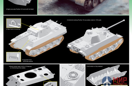 6822 Dragon 1/35 Panther Ausf. D V2